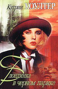 Кэтрин Коултер -Блондинка в черном парике