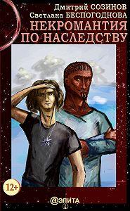 Светлана Беспогоднова -Некромантия по наследству. Книга 1