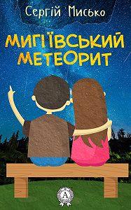 Сергій Мисько -Мигіївський метеорит