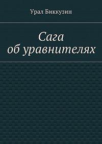 Урал Биккузин -Сага обуравнителях