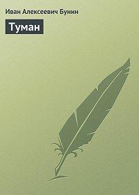 Иван Бунин -Туман