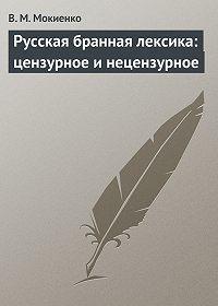В. Мокиенко -Русская бранная лексика: цензурное и нецензурное