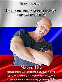 Петр Филаретов -Упражнение для укрепления мышечного корсета грудного и поясничного отделов позвоночника в домашних условиях. Часть 16