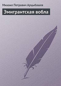 Михаил Арцыбашев -Эмигрантская вобла