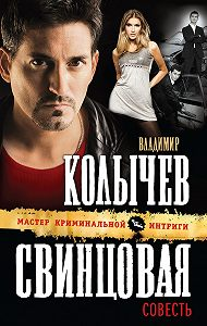 Владимир Колычев -Свинцовая совесть