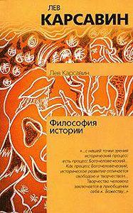 Лев Платонович Карсавин -Философия истории