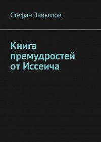 Cтефан Завьялов - Книга премудростей отИссеича