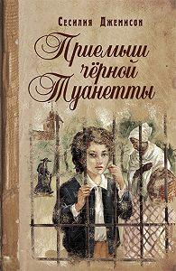 Сесилия Витс Джэмисон - Приемыш черной Туанетты