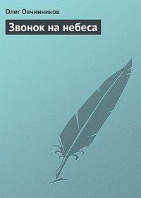 Олег Овчинников -Звонок на небеса