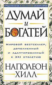 Наполеон Хилл -Думай и богатей
