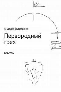Анджей Беловранин -Первородный грех