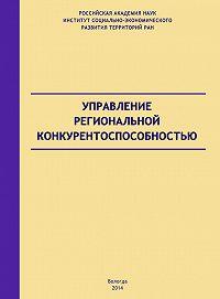 А. С. Барабанов - Управление региональной конкурентоспособностью
