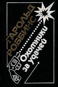 Гарольд Роббинс - Саквояжники (Охотники за удачей, Первопроходцы)