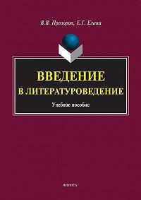 В. В. Прозоров -Введение в литературоведение