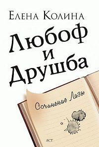Елена Колина -Любоф и друшба