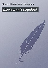 Модест Николаевич Богданов -Домашний воробей