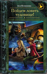 Ася Плошкина -Пойдем ловить чудовище!
