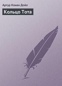 Артур Конан Дойл - Кольцо Тота