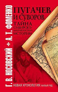 Анатолий Фоменко -Пугачев и Суворов. Тайна сибирско-американской истории