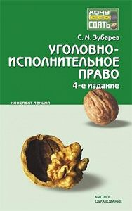 Сергей Михайлович Зубарев -Уголовно-исполнительное право: конспект лекций