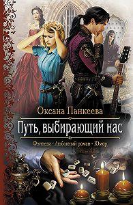 Оксана Панкеева -Путь, выбирающий нас