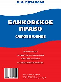 А. Потапова - Банковское право. Самое важное