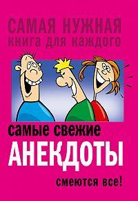 Сборник -Самые свежие анекдоты. Смеются все!