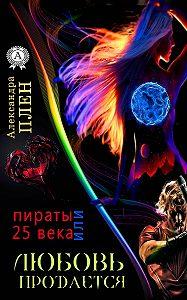 Александра Плен -Любовь продается или Пираты 25 века
