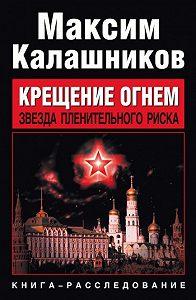 Максим Калашников -Звезда пленительного риска