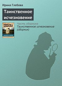 Ирина Глебова - Таинственное исчезновение