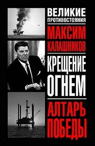 Максим Калашников -Алтарь победы