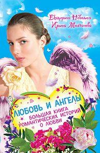 Екатерина Неволина - Дар ангела