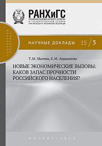 Елена Авраамова -Новые экономические вызовы: каков запас прочности российского населения?