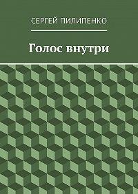 Сергей Пилипенко - Голос внутри