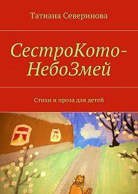 Татиана Северинова - СестроКото-НебоЗмей
