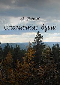 А. Новиков - Сломанные души
