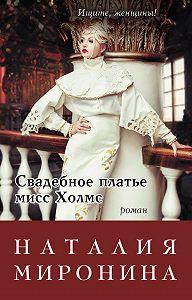 Наталия Миронина -Свадебное платье мисс Холмс