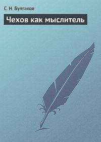 С.Н. Булгаков -Чехов как мыслитель