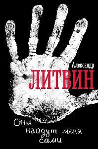 Александр Литвин -Они найдут меня сами