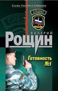 Валерий  Рощин -Готовность №1