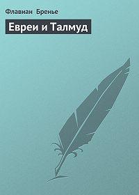 Флавиан Бренье -Евреи и Талмуд