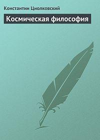 Константин Циолковский -Космическая философия