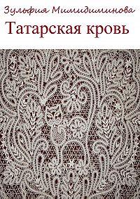 Зульфия Мимидиминова -Татарская кровь. Сборник стихотворений