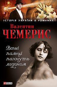 Валентин Чемерис -Ваші пальці пахнуть ладаном