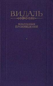 Владимир Даль -Грех