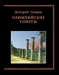 Дмитрий Олерон, Василий Молодяков - Олимпийские сонеты. Стихотворения