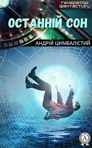 Андрій Цимбалістий -Останній сон