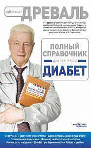 А. В. Древаль -Полный справочник для тех, у кого диабет