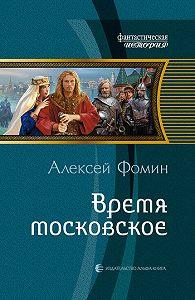Алексей Фомин - Время московское