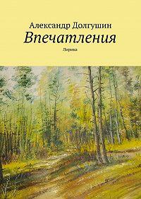 Александр Долгушин -Впечатления